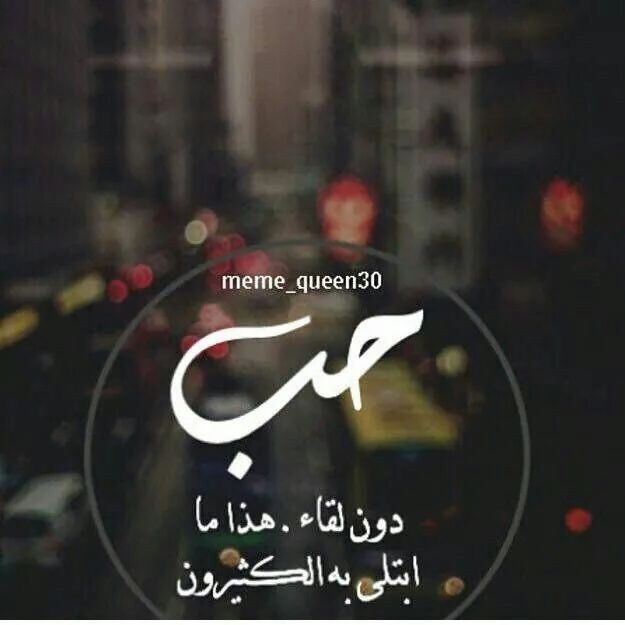 on We Heart It | كلمات | Pinterest | Arabic quotes, True words and Wise words
