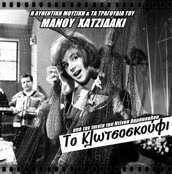 «Το Κλωτσοσκούφι»(1960) του Μάνου Χατζιδάκι