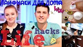 лайфхаки - YouTube