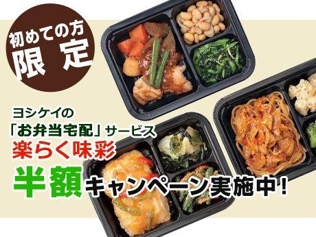 食材宅配ならヨシケイの夕食ネット
