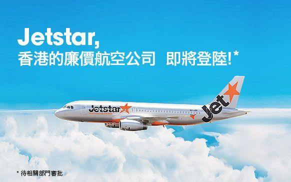 低價機票 | Jetstar