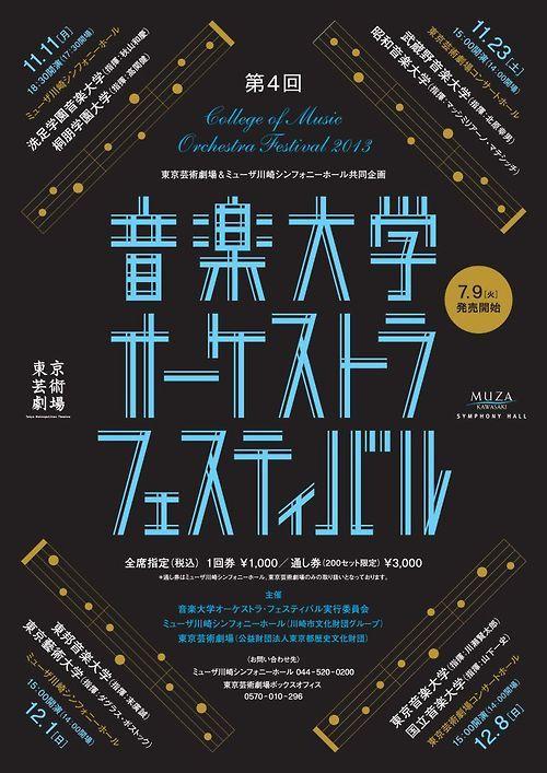 Japanese Concert Poster: Orchestra Festival. Kazuaki Akizawa. 2013