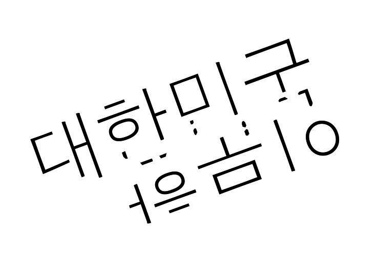 발언하는 타이포그래피  A_12113850_김리나 인문학의 위기를 비판한 포스터 '끊어진 연결고리'