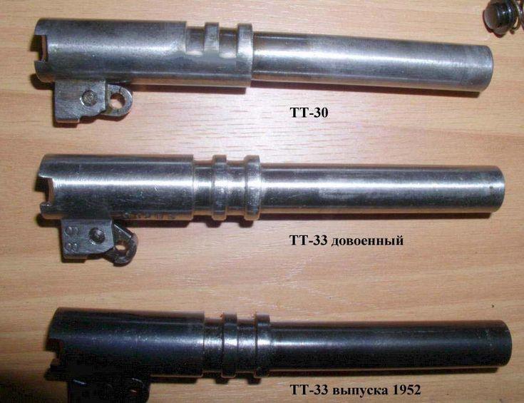 Стволы пистолетов ТТ 1930 и ТТ 1933 (кликните по изображению, чтобы увидеть фото полного размера)