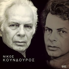 Σε ηλικία 90 ετών έφυγε από τη ζωή ο Νίκος Κούνδουρος, ένας από τους σημαντικότερους σύγχρονους Έλληνες σκηνοθέτες...