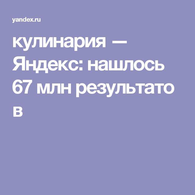 кулинария — Яндекс: нашлось 67млнрезультатов