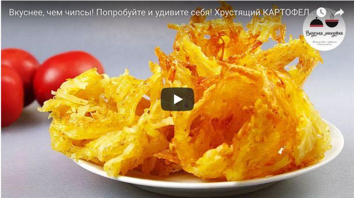 Это вкуснее, чем чипсы! Хрустящий картофель в духовке. Красиво и невероятно вкусно!
