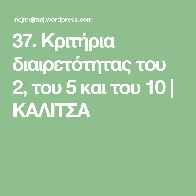 37. Κριτήρια διαιρετότητας του 2, του 5 και του 10 | ΚΑΛΙΤΣΑ