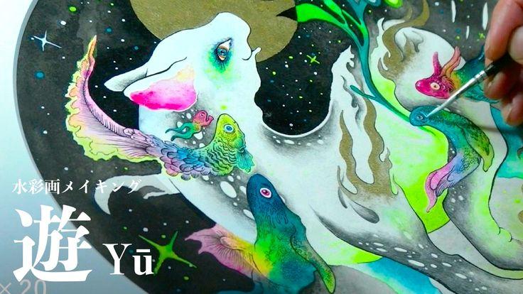 水彩画メイキング[作品名:遊]水彩画の描き方|アナログイラストのメイキング映像