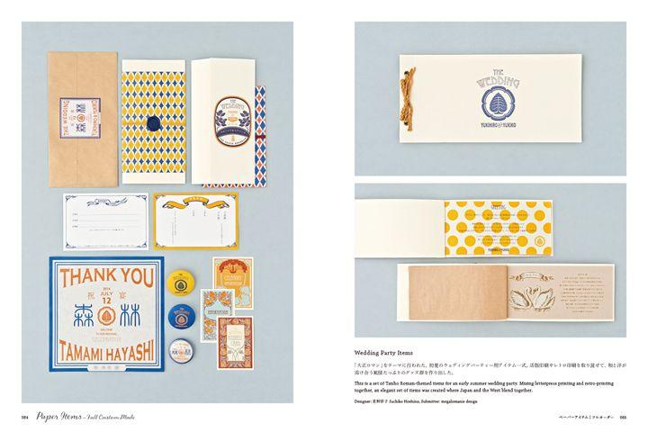 ウェディングのデザイン | おすすめ書籍・本 | デザイン情報サイト[JDN]
