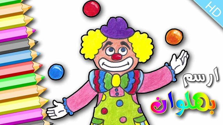تعلم كيف ترسم بهلوان How To Draw A Clown Comment Dessiner Un Clown Como Dibujar Un Payaso Paso A Paso Drawing For Kids Drawings Clown
