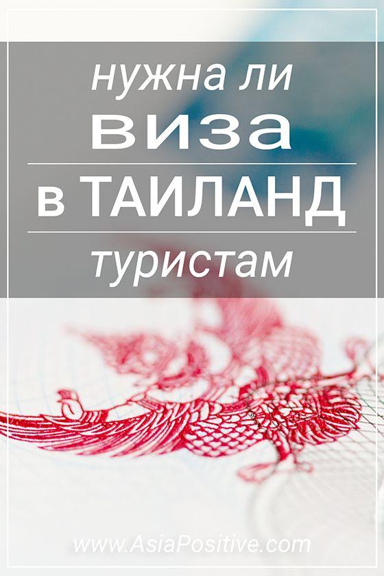 Условия, сроки визового и безвизового режима  Таиланда для россиян, украинцев, белорусов, туристов из Казахстана, Узбекистана. | Нужна ли #виза в #Таиланд туристам | Позитивные путешествия AsiaPositive.com #путешествия #отдых #Тай #Тайланд
