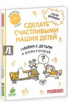 Оскар Бренифье - Говорим с детьми о жизни и свободе обложка книги