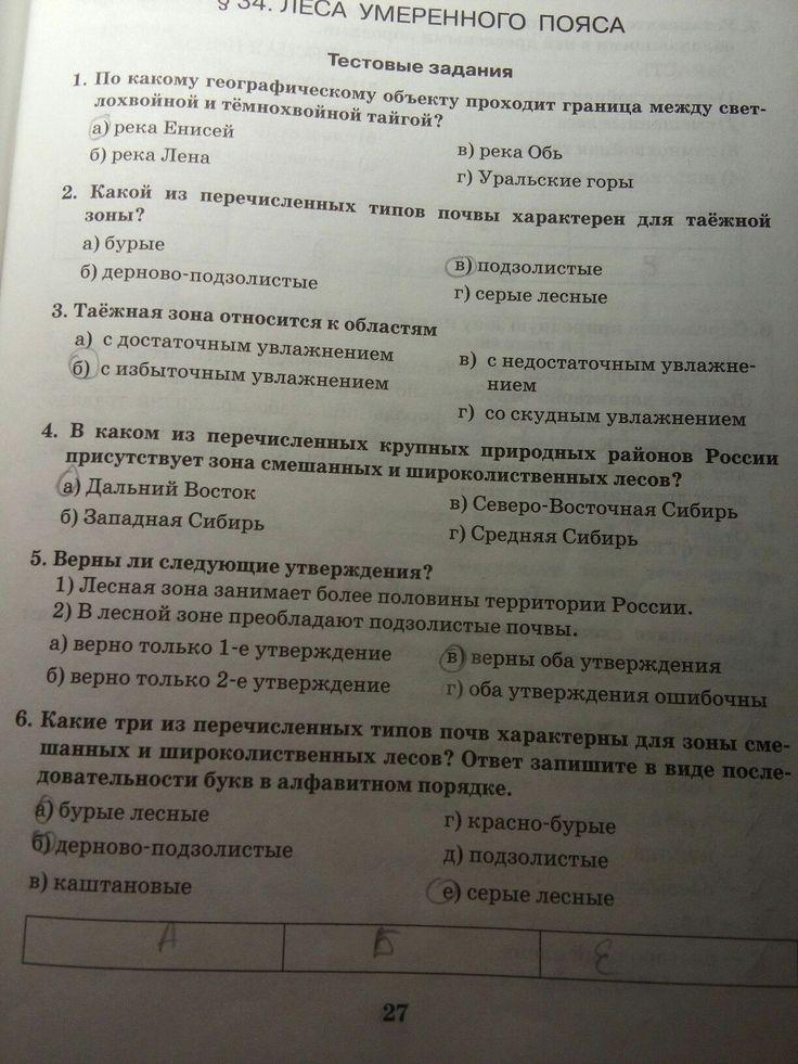 Решебник По Географии Тестовые Задагия 8 Класс