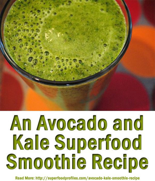 Superfood smoothies make it easy to get concentrated nutrition into your family's diet. They can also be a great way to have highly nutritious foods like #kale, that don't always lend themselves to simple recipes http://superfoodprofiles.com/avocado-kale-smoothie-recipe