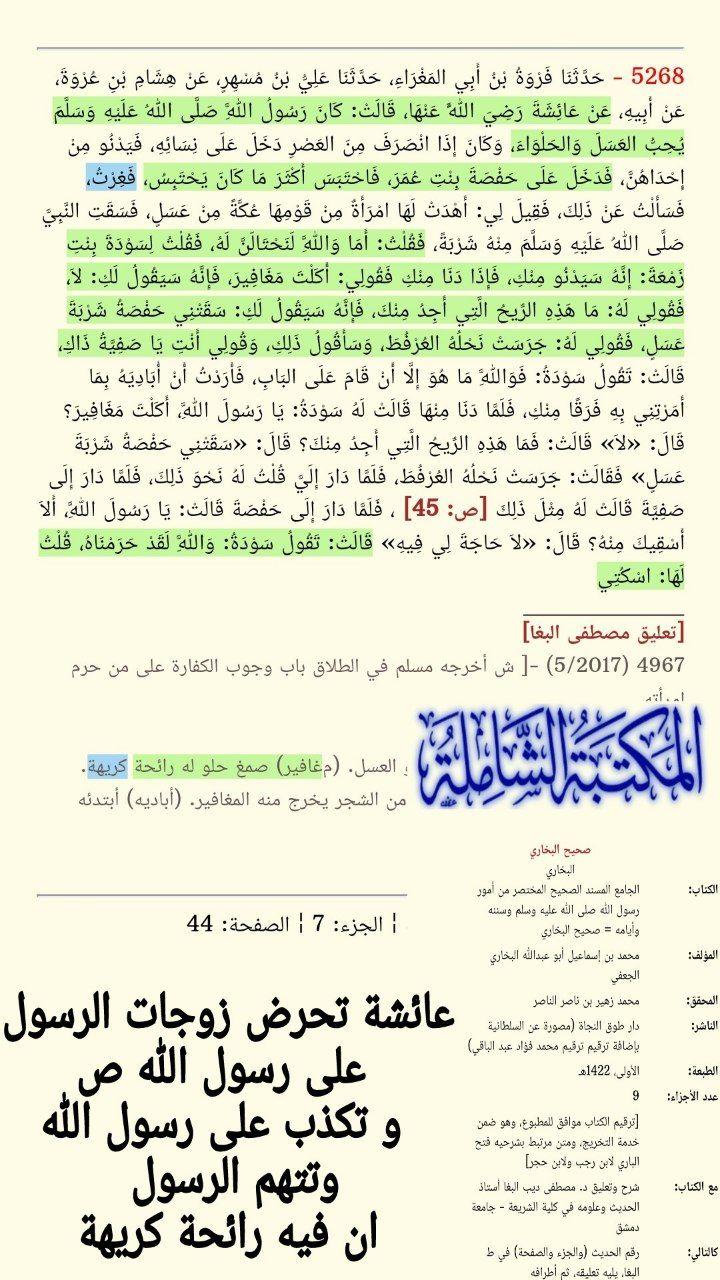 Pin By ابو وائل النجفي On كتب وفوائد ومعلومات