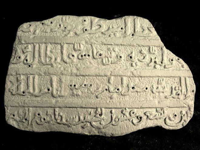 Crusader's Arabic Inscription No Longer Lost in Translation
