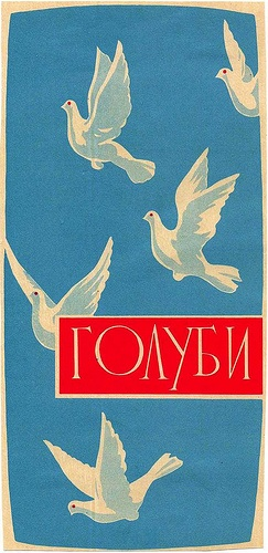 Russian matchbox label (4 x 9 inches) circa 1960.