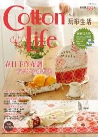 Cotton Life 玩布生活 No.1(內附原寸紙型)