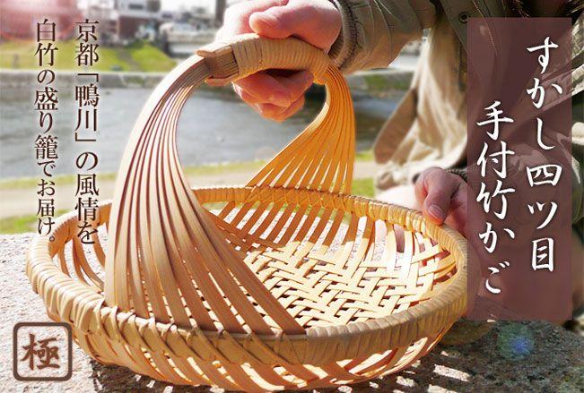 [Elegant bamboo basket] watermark Yotsubashi eyes earnest bamboo basket: Description 1