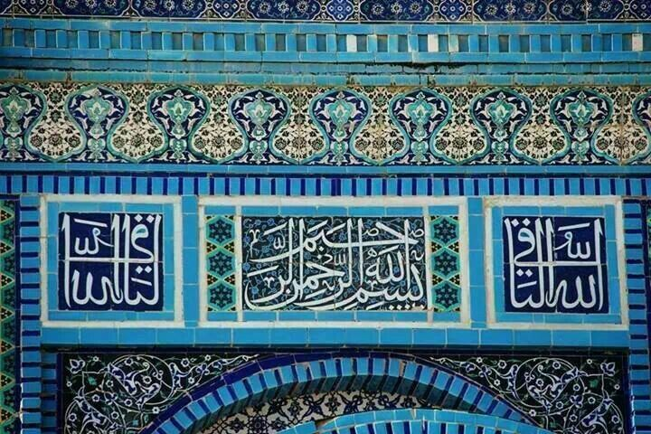 Islamic Art Calligraphy In Mosque | www.pixshark.com ...