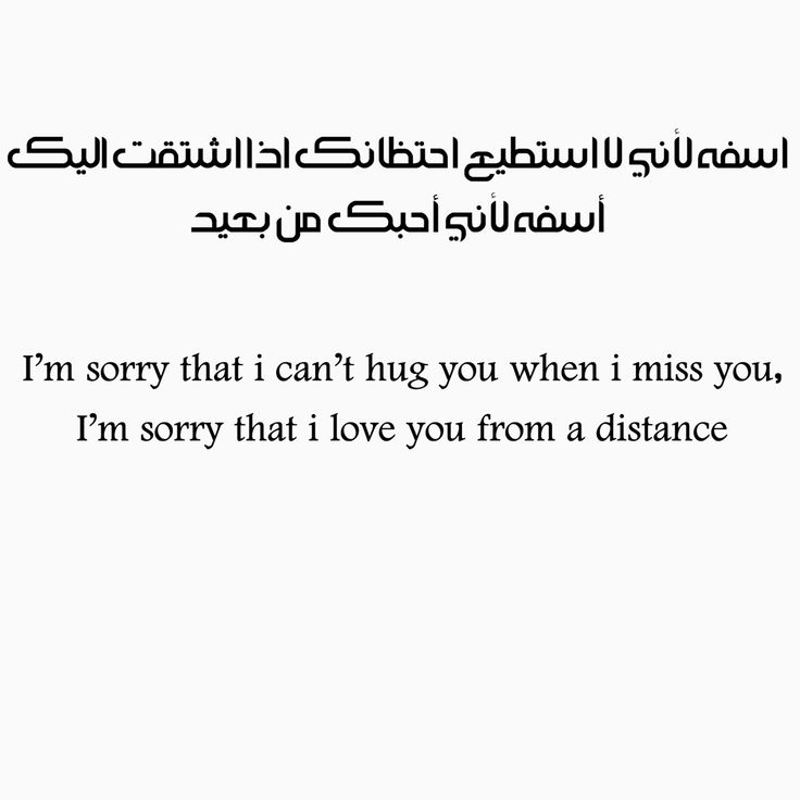 """I'm sorry that i can't hug you when i miss you, I'm sorry that i love you from a distance."""""""