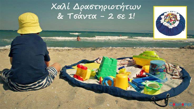 Τώρα γίνεται το όνειρο του κάθε παιδιού και γονιού, πραγματικότητα! Ανακαλύψτε την υπέροχη τσάντα αποθήκευσης που είναι συγχρόνως και χαλί δραστηριοτήτων.. http://goo.gl/muSG3A
