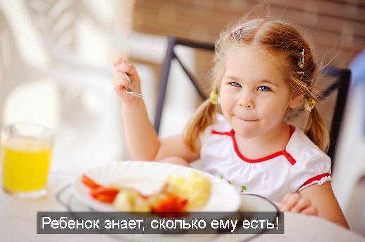 Ребенок знает, сколько ему есть!  Все дети знают, сколько пищи им необходимо: крупные и щупленькие, любители поесть и малоежки. Даже дети с отменным аппетитом в какой-то момент наедаются и больше не хотят. Ребенок требует доверия: он съест столько, сколько нужно конкретно ему. Попытки заставить ребенка есть больше или меньше обернутся против вас и создадут ту самую проблему, которой вы пытаетесь избежать. Ваш ребенок может есть много или мало  Иногда он практически не ест, а иногда съедает…