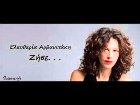 ▶ Eleftheria Arvanitaki | Zise (New Song 2013) - YouTube