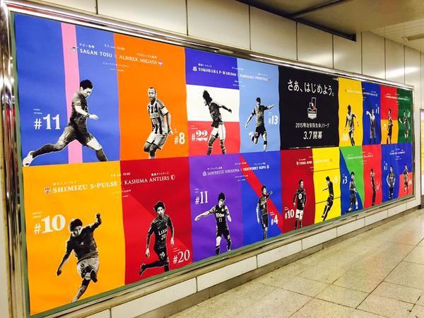 渋谷駅のJリーグの広告かっこいい。
