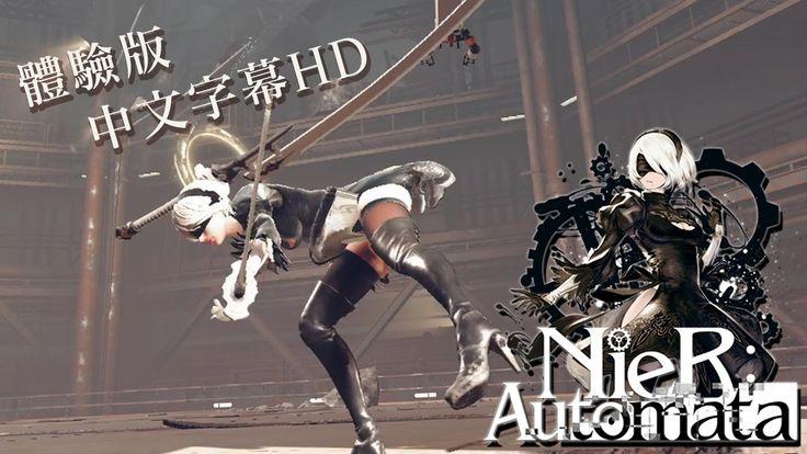 【尼爾:自動人形 NieR:Automata】體驗版 中文劇情 1080P 60FPS