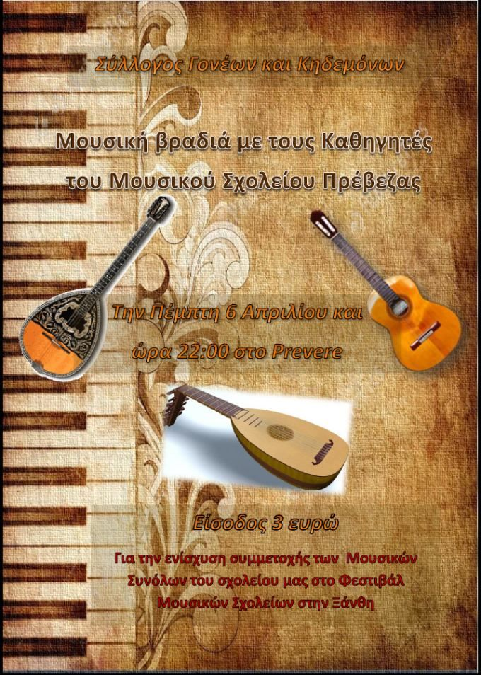 Πρέβεζα: Μουσική βραδιά με τους καθηγητές του Μουσικού σχολείου Πρέβεζας για την ενίσχυση της συμμετοχής των Μουσικών Συνόλων του σχολείου στο Φεστιβάλ Ξάνθης