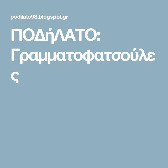 ΠΟΔήΛΑΤΟ: Γραμματοφατσούλες