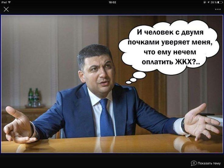 Экономика от Пророка: 23-й вопрос экс-министра Кучеренко «директору кондфабрики» Гройсману