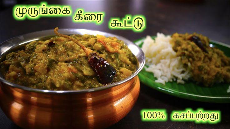 Murungai Keerai Kootu - in Tamil | 100% Bitterless ( TIP ) Drumstick Leaves