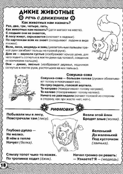 4914317_vo_vsyu_stranicu-20.jpg (494×700)