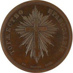 Медаль в память воссоединения униатов с Православной Церковью, 25 марта 1839 г. Санкт-Петербургский монетный двор. Гравер: П. Уткин. 1839 г. Диаметр 62 мм. Вес 109,29 г. Бронза.