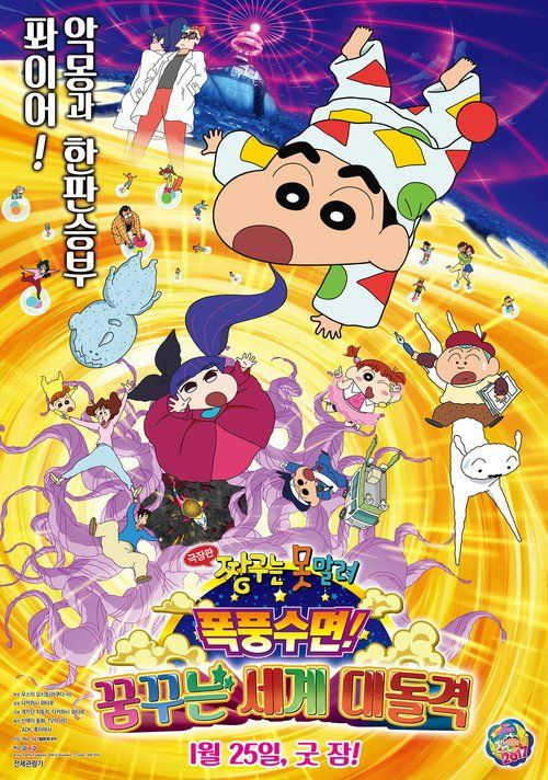 Crayon Shin-chan: Fast Asleep! Dreaming World Big Assault! Full Movie Online 2016