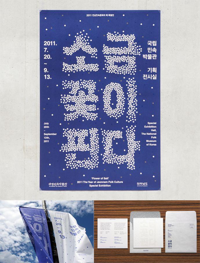 국립민속박물관 특별전 '소금꽃이 핀다' 전시그래픽 _이재민, 길우경 공동작업—studio fnt