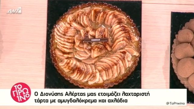 ANT1 WEB TV / Συνταγές | ΕΠΕΙΣΟΔΙΑ ΣΕΙΡΩΝ | Ο Διονύσης Αλέρτας ετοιμάζει λαχταριστή τάρτα με αμυγδαλόκρεμα και αχλάδια.