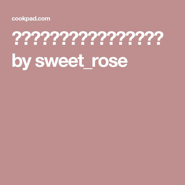 マッシュポテトとひき肉のグラタン by sweet_rose