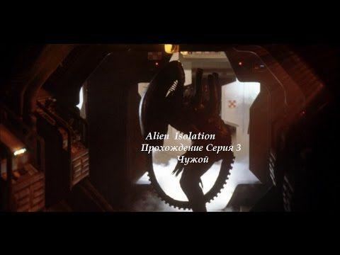 Alien Isolation Прохождение Серия 3 Чужой - YouTube