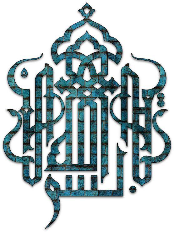 Bismillah – Islamic Graphics