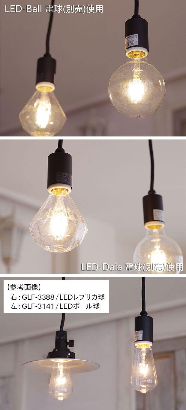 楽天市場 ペンダントライト Glf 3388 後藤照明 照明器具 照明 天井