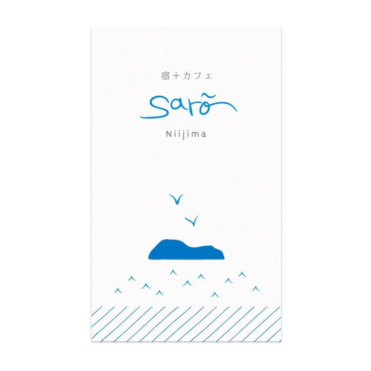 民宿カフェのショップカード-アルニコデザイン