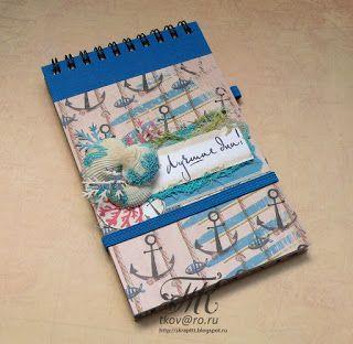 """Скрапотерапия: """"Морской"""" блокнотик"""