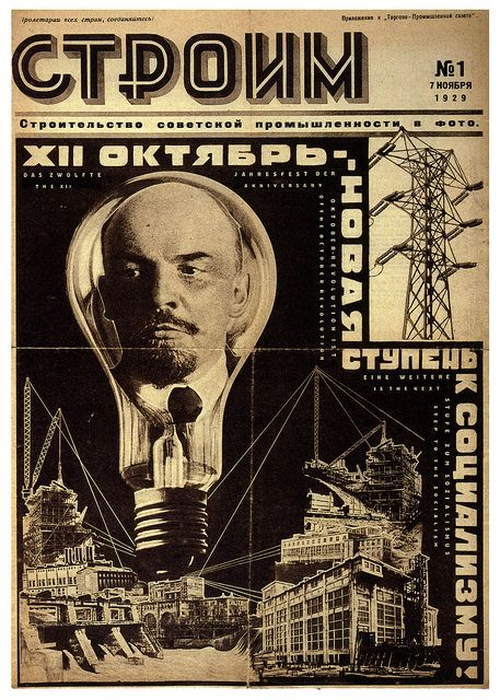 """""""Build"""" magazine cover - Electrification in the USSR, 1929 