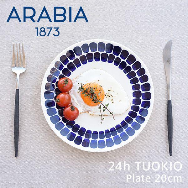 24h トゥオキオ プレート(ARABIA)をご紹介しています。|free design(フリーデザイン)は「クオリティリビング=上質な暮らし」をコンセプトに、シンプルで飽きのこない、長く愛用できるアイテムをセレクトしています。