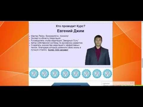 зароботок в интернете: Онлайн Курс Вишудха чакра 4.04. 2016 года!