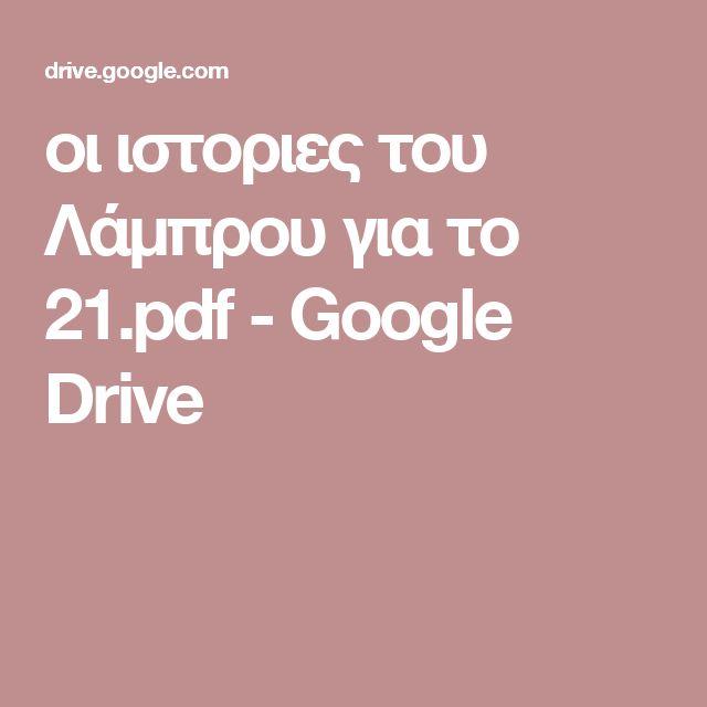 οι ιστοριες του Λάμπρου για το 21.pdf - Google Drive